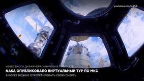 NASA опубликовало виртуальный тур по МКС